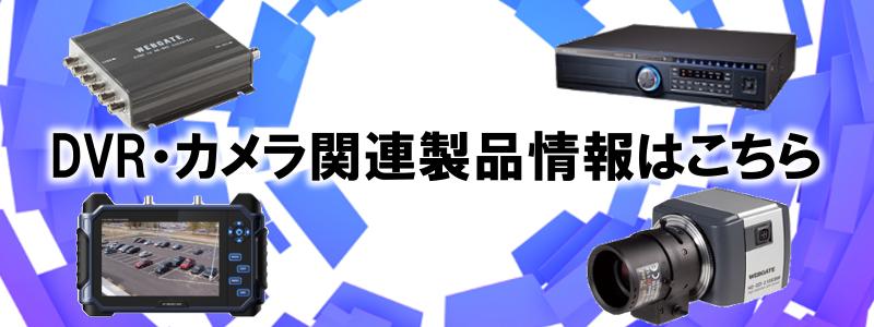 DVR・カメラ製品情報バナー