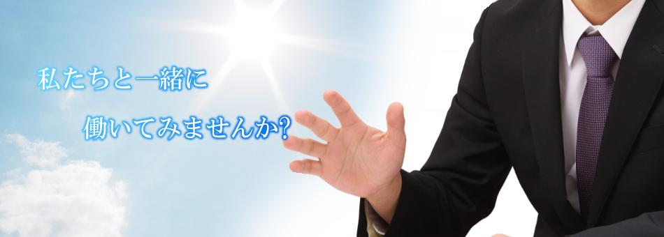 採用情報_修正_20151120